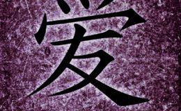 Hogyan vonzzuk be a szerelemet Feng Shuival?
